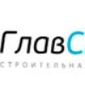 ГлавСтрой ООО