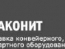 Аконит ЗАО