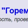Горем-3 ООО Головной Ремонтно-Восстановительный Поезд №3 Горем №3