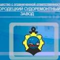 Городецкий Судоремонтный Завод ООО Городецкий СРЗ