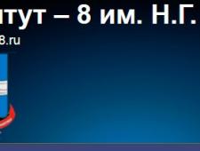 Проектный Институт-8 им. Н.Г. Аверьянова ОАО ПИ-8