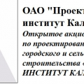 Проектный Институт Калмыкии ОАО ПИК