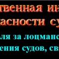 Главная Государственная Инспекция Украины по Безопасности Судоходства ГП Госфлотинспекция Украины