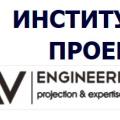Институт Экспертиз и Проектирования ООО