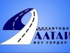 Управление Федеральных Автомобильных Дорог Алтай ФКУ