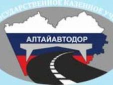 Алтайавтодор КГКУ