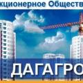 Дагагропромстрой ЗАО