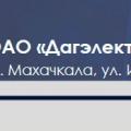 Дагэлектросетьстрой ОАО