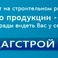 Дагстройиндустрия ОАО