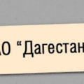 Дагестанстрой ОАО
