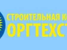 Оргтехстрой ОАО Строительная Компания ОТС