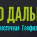 Дальгеоком ООО Дальневосточная Геофизическая Компания