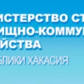 Министерство Строительства и Жилищно-Коммунального Хозяйства Республики Хакасия Минстрой и ЖКХ