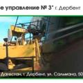 Дорожно-Строительное Управление №3 ОАО ДСУ-3