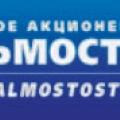Магаданский Мостоотряд – Филиал АО Дальмостострой