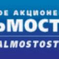 Сахалинский Мостоотряд – Филиал АО Дальмостострой