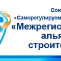 Союз СРО Межрегиональный Альянс Строителей НП Союз МАС